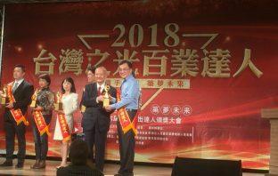 2018台灣之光百業達人精英頒獎典禮。(孫崇文翻攝)