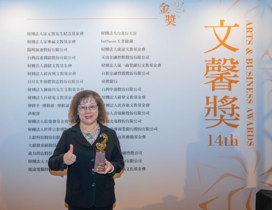 推展藝文公益有成 第一銀行文教基金會獲頒文化部「文馨獎」。(記者李煥勇翻攝)