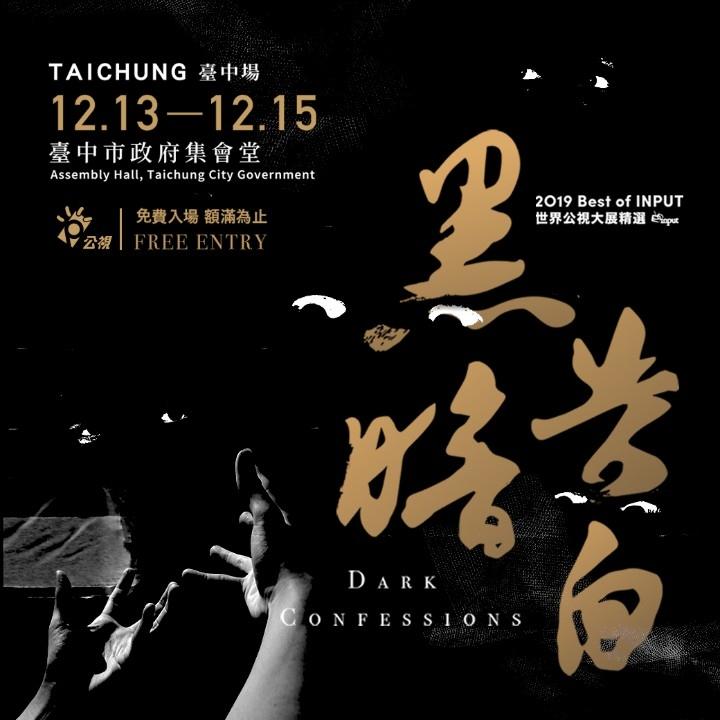 世界公視大展12月13日台中登場 看見全球「黑暗告白」。(記者林志強翻攝)
