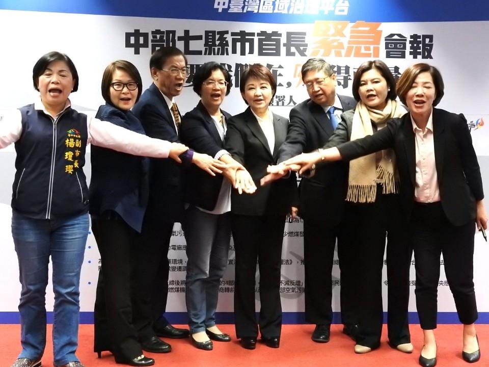 中臺灣七縣市首長簽署中火減煤共同聲明。(記者張光雄翻攝)