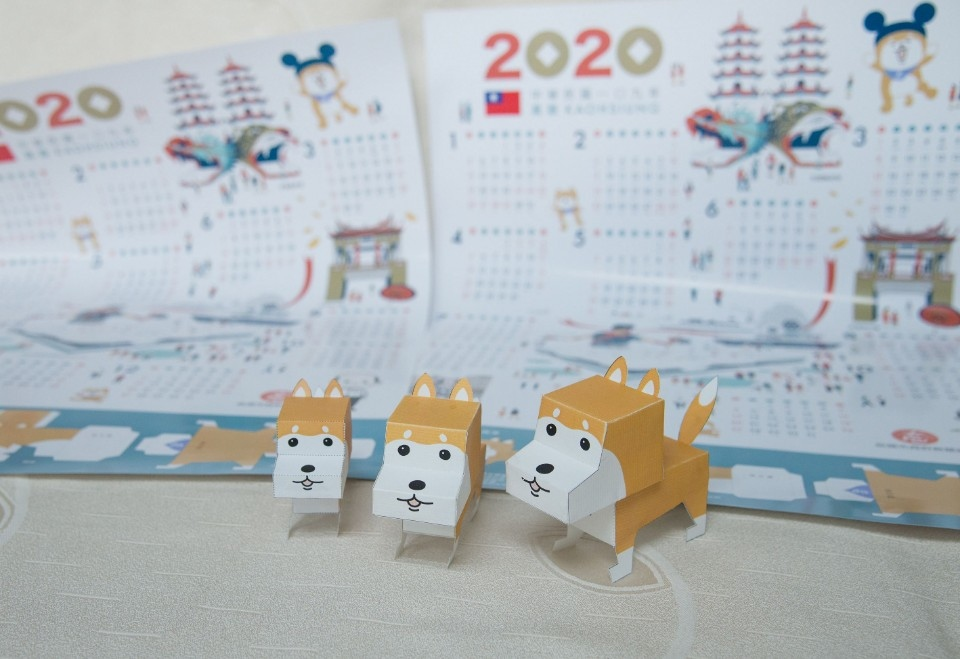 2020越來越來福 高雄市年曆限量免費發送。(記者潘嵩仁翻攝)