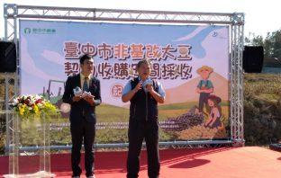 快來買在地優質大豆產品! 中市108年產量達165噸。(記者陳信宏翻攝)