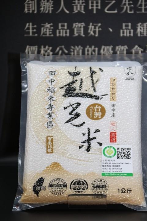 具產銷履歷的包裝食米。(記者曾憲群翻攝)