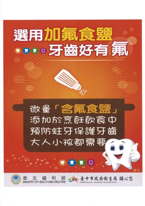 加氟食鹽可有效預防蛀牙。(記者高秋敏翻攝)