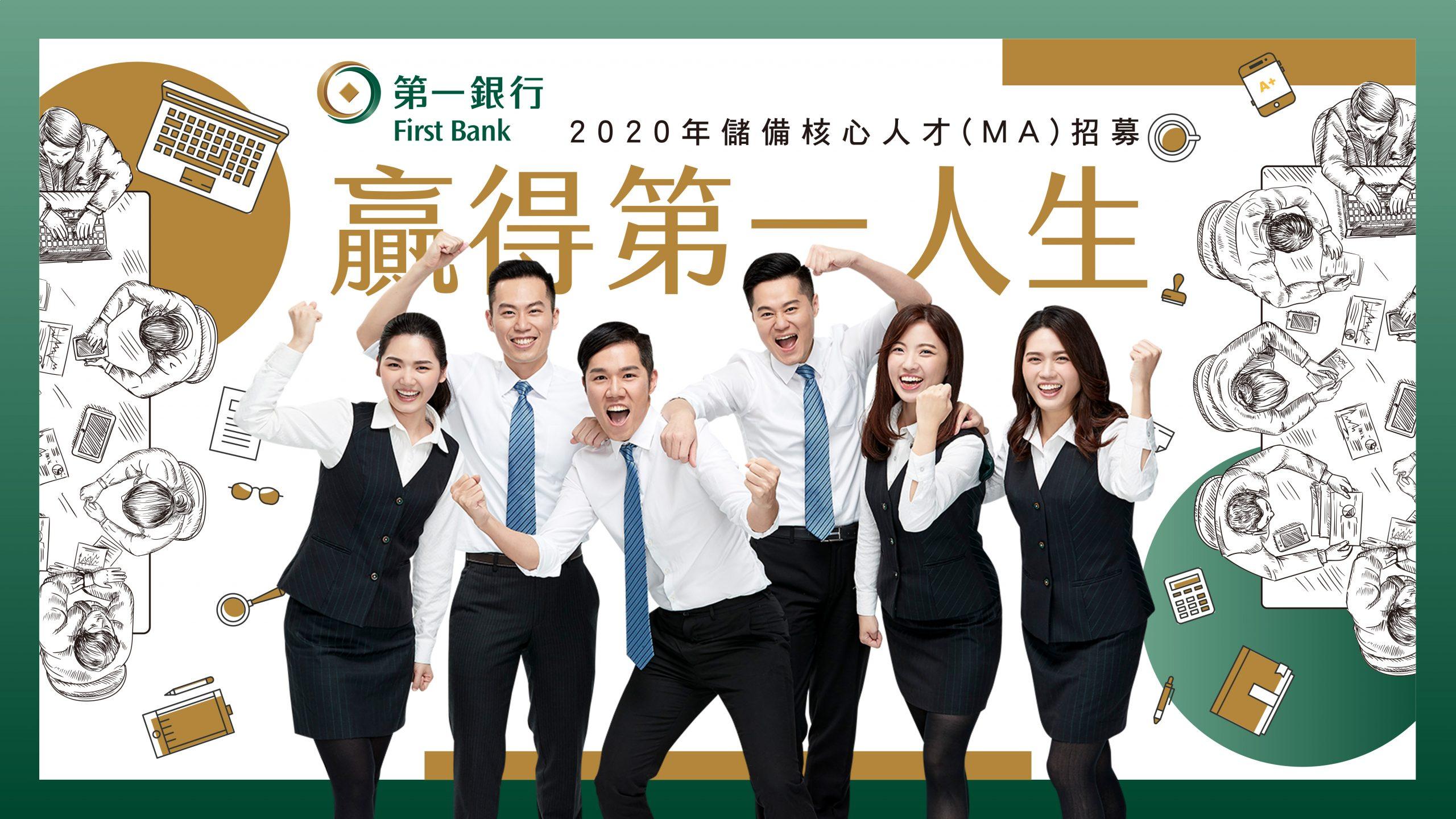 2020第一銀行MA招募。(記者曾憲群翻攝)