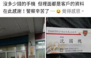 民眾手機遭竊、華山警助找回、民眾臉書感謝。(記者蘇杉郎翻攝)