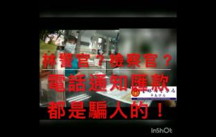 斗南警與郵局行員聯手成功阻止老婦險遭詐騙集團騙走48萬積蓄。(記者蘇杉郎翻攝)
