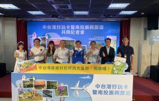 中台灣好玩卡正式上線 縣府加碼推好康。(記者張光雄翻攝)