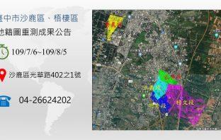 中市沙鹿、梧棲地籍圖重測完成 今起公告30天。(記者林俊維翻攝)