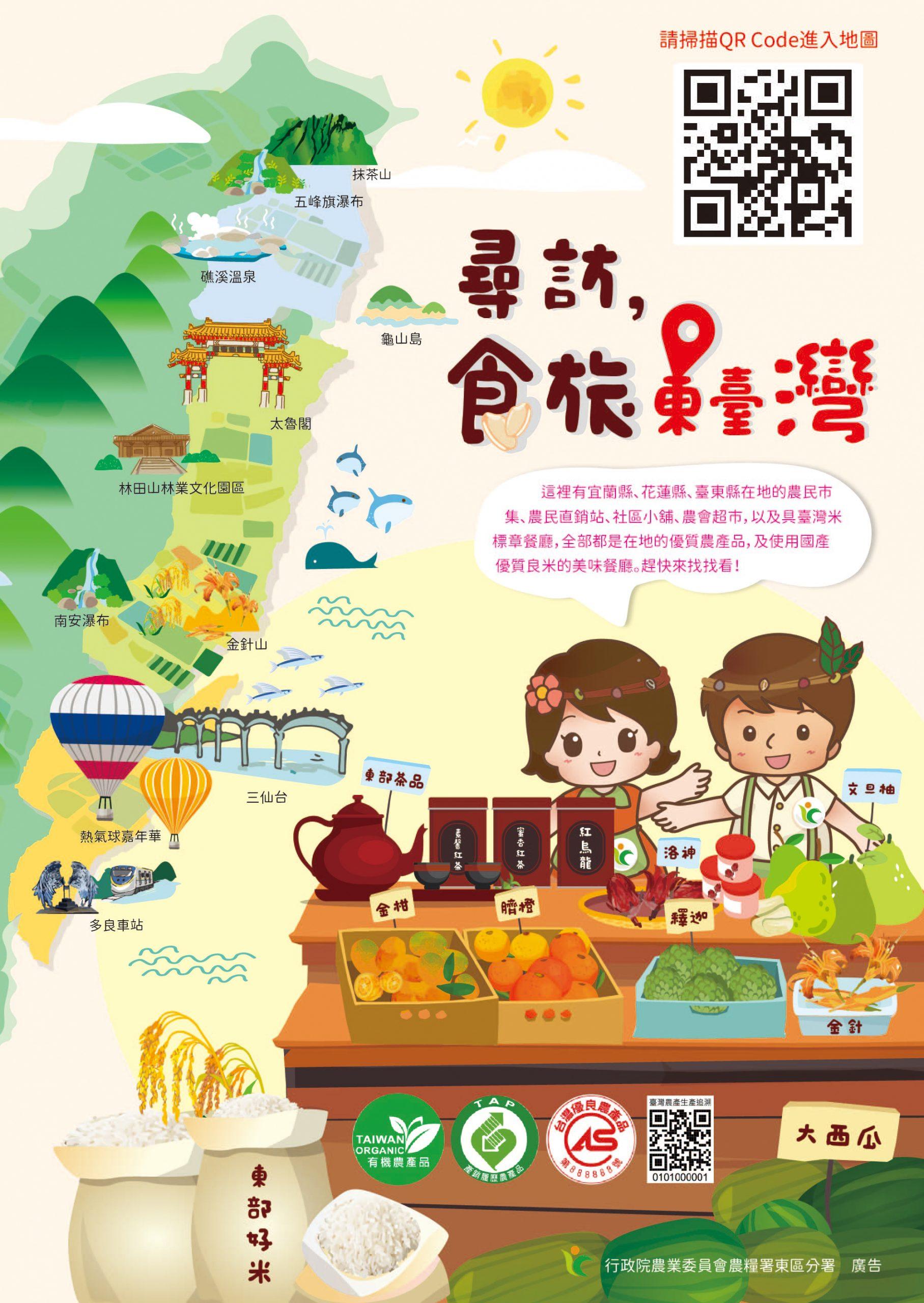 尋訪,食旅東臺灣圖卡。(記者陳笠洋翻攝)