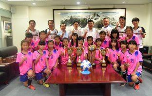 水里國小女足勇奪足球世界盃女子組冠軍 陳正昇接見表揚。(記者張光雄翻攝)
