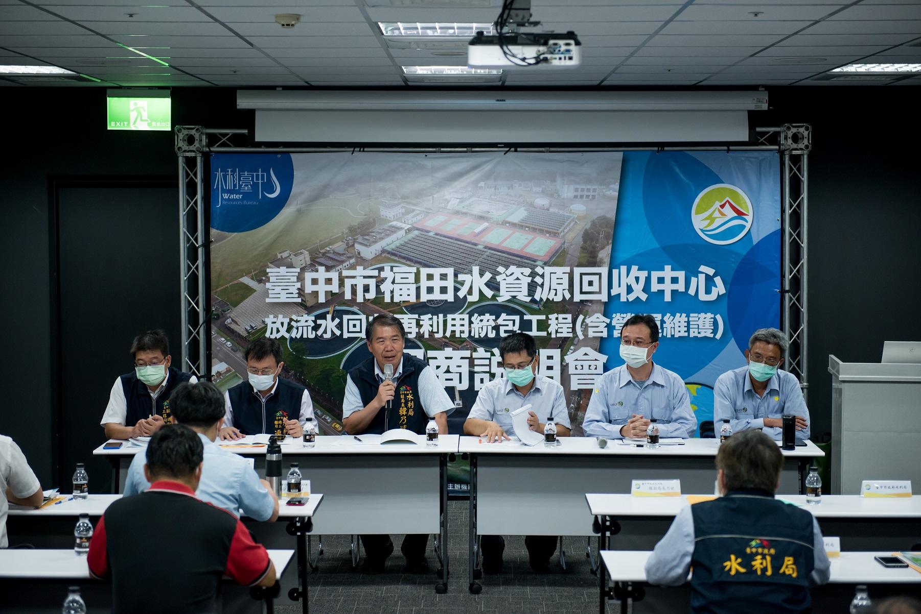 中部第一!福田再生水示範案招商說明會盛大召開 廠商反應熱烈。(記者張越安翻攝)