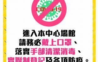 防疫不鬆懈! 中市國運中心落實實聯制、戴口罩