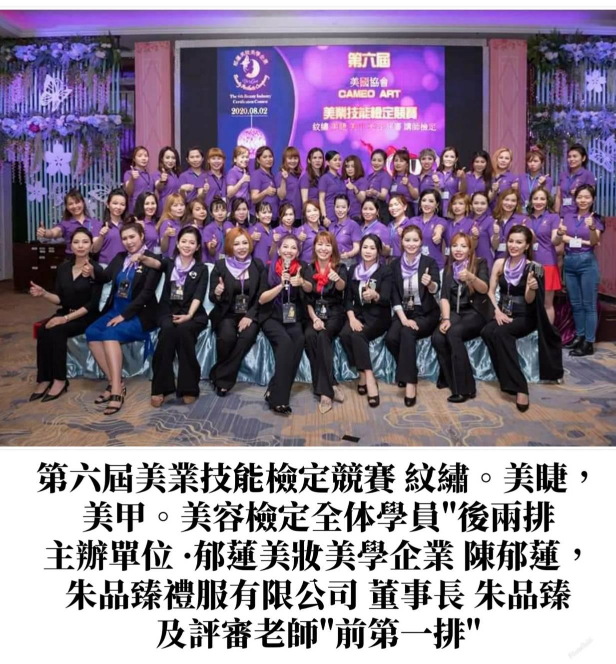 第六屆美業技能檢定競賽紋繡、美睫、美甲、美容檢定越南國服晚禮服表演盛大晚宴