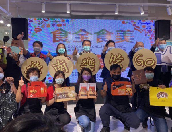 「食全食美」臺南美食展 20日在高雄漢神巨蛋盛大登場