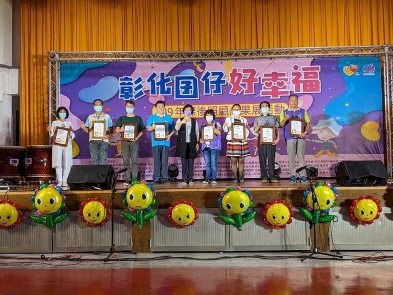 縣長王惠美頒發感謝狀給彰化榮家等協辦單位