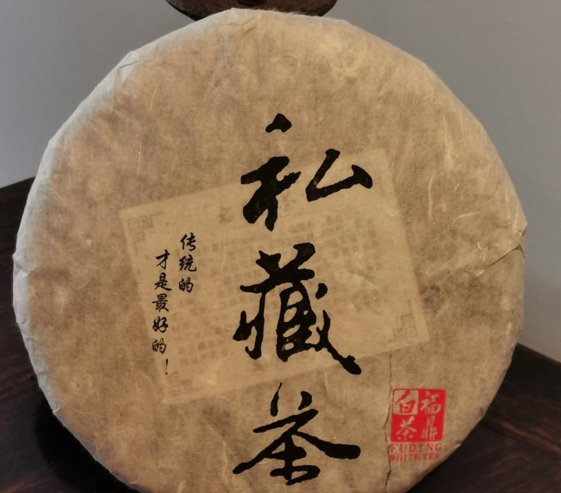 2006年福鼎大白茶。(葉志雲攝)