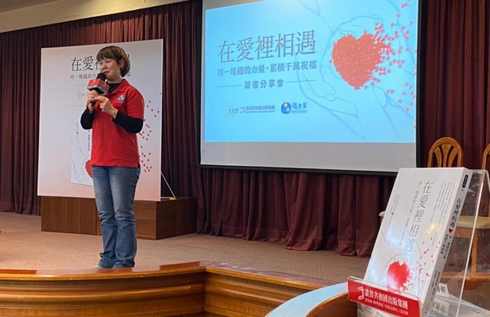 本書作者、張秀菊基金會葉美華主任上台分享八年來在基金會的美好與感恩。
