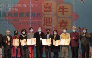 文化部蕭宗煌次長左6、國美館梁永斐館長右3、評審委員代表、委託創作藝術家及六位首獎得獎者合影。
