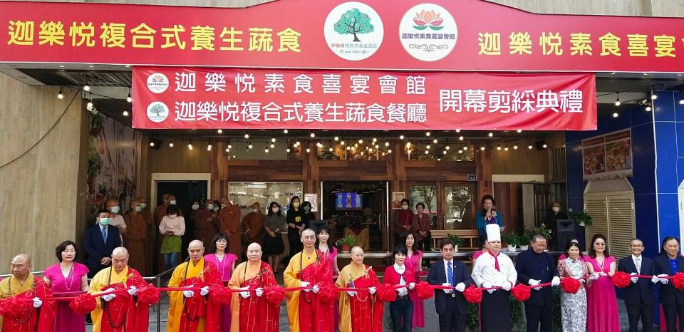 迦樂悅素食喜宴會館 複合式養生蔬食餐廳盛大開幕