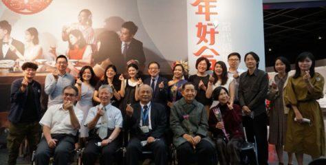 科博館《百年好合:當代婚姻之旅》特展開幕