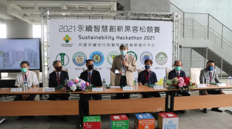 中部地區七所大學校院聯合舉辦「2021永續智慧創新黑客松競賽」簽約