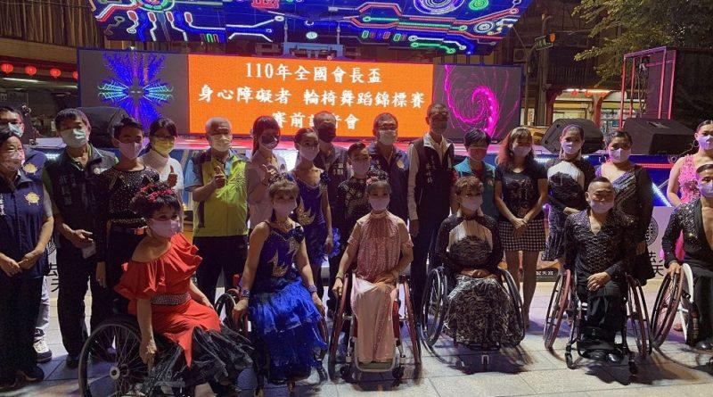 嘉義縣首辦 會長盃輪椅舞蹈比賽